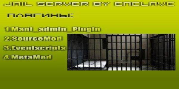 У нас вы можете скачать jail mod для сервера css бесплатно, jail mod для